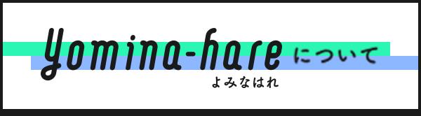 yomina-hare/よみなはれについて