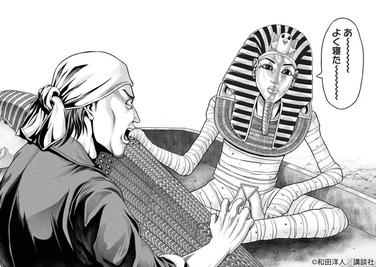 ファラ夫』和田洋人 エジプトの...