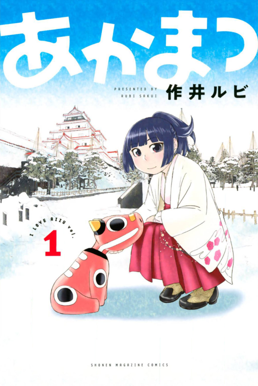あかまつ(1) (週刊少年マガジンコミックス)