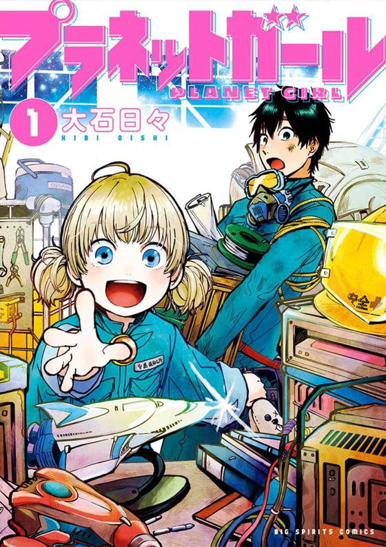プラネットガール(1) (ビッグコミックス)